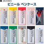 ビニール ペンケース 全10色 2ポケット 透明 塩ビ素材 水に強い 歯磨きセット 化粧品 小物入れ 整理 保存 デルフォニックス [02] 〔メール便 送料込価格〕