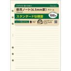 Davinci ダヴィンチ A5システム手帳リフィル 徳用ノート 6.5mm罫 クリーム DAR459 [01] 〔メール便 送料込価格〕