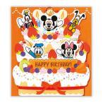 お誕生日 バースデーカード オルゴールカード ディズニー ケーキからミッキーたち [01] 〔メール便 送料込価格〕