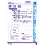 日本法令 労務32-1 退職届 [01] 〔メール便 送料込価格〕