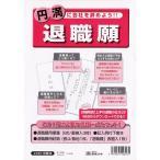 日本法令 労務 38 退職願 [01] 〔メール便 送料込価格〕
