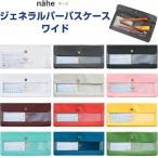 ペンケース 全12色 ネーエ ジェネラルパーパスケース ワイド マチ付き ツール [02] 〔メール便 送料込価格〕