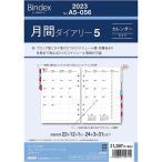 Bindex バインデックス 2022年 システム手帳 リフィル A5サイズ 月間ダイアリー5 カレンダータイプ [01] 〔メール便 送料込価格〕