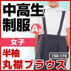 中学生 高校生制服 丸襟 半袖 ブラウス 女子 150A〜170A