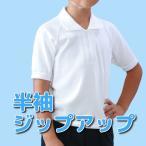 体操服 体操着 中学生 高校生 中高生 半袖 ジップアップ 抗菌防臭 ファスナー 男女兼用 S/M/L/LL 運動会