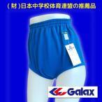 体操服 ブルマ 女子スクールショーツ ブルー M−LL ギャレックス製