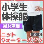 体操着 体育着 体操服 ニットクォーターパンツ 紺 男女兼用 120〜150