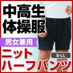 体操服 体操着 中学生 高校生 中高生 ズボン ニット ハーフ パンツ 男女兼用 S-LL 運動会