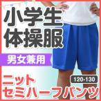 体操着 体育着 体操服 ニットセミハーフパンツ ブルー 120〜130