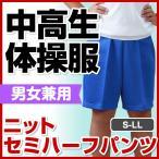 体操服 体操着 中学生 高校生 中高生 ズボン ニット セミハーフ パンツ 男女兼用 S-LL 運動会