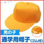 小学生 通学帽 黄色 男子