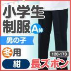 小学生 制服 冬用 長ズボン 120A〜170A 紺 黒