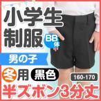 小学生 制服 冬用 半ズボン 3分丈 160BB〜170BB 黒
