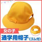 小学生 通学帽 黄色 女子 帽子  フリーサイズ  eco エコ ペットボトル