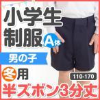 小学生 制服 冬用 半ズボン 3分丈 120A�170A 紺