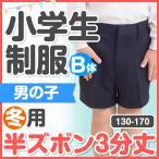 小学生 制服 冬用 半ズボン 3分丈  130B〜170B 紺
