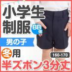 小学生 制服 冬用 半ズボン 3分丈 160BB〜170BB 紺