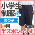 小学生 制服 冬用 半ズボン 5分丈 130B/140B/150B/160B/170B 紺