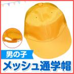 小学生 通学帽 メッシュ 黄色 男子