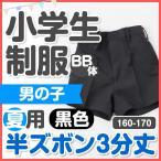 小学生 制服 夏用 半ズボン 3分丈 160BB〜170BB 黒