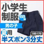 小学生 制服 夏用 半ズボン 3分丈 160BB〜170BB 紺