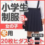 小学生 制服 冬用 20枚ヒダスカート プリーツスカート 130B〜170B紺