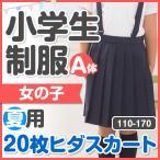 小学生 制服 夏用 20枚ヒダスカート  プリーツスカート 110A-170A 紺