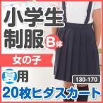 小学生制服 夏用20枚ヒダスカート プリーツスカート 紺 大きい体用 B体 130B-170B