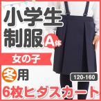 小学生 制服 冬用 6枚ヒダスカート  プリーツスカート 120A-160A 紺