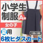 小学生 制服 夏用 6枚ヒダ スカート プリーツスカート 120A-160A 紺