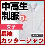 中学生 高校生 制服 長袖 ワイシャツ カッターシャツ 女子 150B-175B