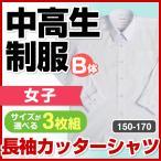 3枚組 中学生 高校生 制服 長袖 ワイシャツ カッターシャツ 女子 150B-175B