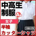中学生 高校生 制服 半袖 ワイシャツ カッターシャツ 女子 150A〜175A