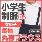 小学生 制服 丸襟 長袖 ブラウス 女子 130B-170B