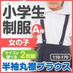 小学生 制服 2枚組 丸襟 半袖 ブラウス 女子 110A〜170A