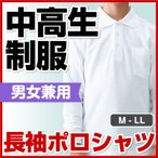 中学生 高校生 制服 長袖 ポロシャツ M/L/LL 男女兼用 ポリ綿混 白色 スクール用 お仕事にも