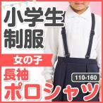 小学生 制服 長袖 女子 ポロシャツ 110/120/130/140/150/ 160cm  ポリ綿混 スクール用シャツ