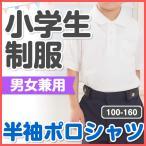 小学生 制服 半袖 ポロシャツ 100/110/120/130/140/150/160 cm 男女兼用 スクール用シャツ キッズ