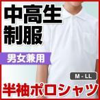 中学生 高校生 制服 半袖 ポロシャツ M /L/LL 男女兼用  綿混 白色 スクール用 お仕事にも