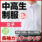 中学生 高校生 制服 長袖 カッターシャツ 形態安定 女子 B体 155B〜165B