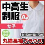 中学生 高校生 制服 丸衿 長袖 ブラウス 形態安定 女子 A体 150A〜170A