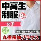 中学生 高校生 制服 丸衿 長袖 ブラウス 形態安定 女子 B体 155B�165B