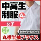 中学生 高校生 制服 丸衿 半袖 ブラウス 形態安定 女子 A体 150A〜170A