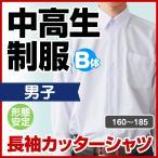 中学生 高校生 制服 長袖 カッターシャツ 形態安定 男子 B体 160B/165B/170B/175B/180B/185B