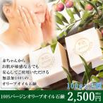 石鹸 オリーブ石鹸 無添加 100g×2個 �
