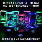 名入れ対応 選べる 3Dクリスタル 36曲入光る回るオルゴール台座付 誕生日 還暦 お祝い クリスマス 母の日 ホワイトデー クリスマス 記念日 プレゼント ギフト