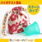 スクーンカップ 入念なバイオテストの結果、薬事法で承認された月経カップ。日本人の体にフィットする形状と使いやすさ ハーモニー(アクア)