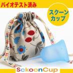 スクーンカップ 入念なバイオテストの結果、薬事法で承認された月経カップ。日本人の体にフィットする形状と使いやすさ バランス(水色)