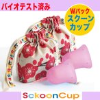 月経カップ スクーンカップ Wパック。2個でおトク、お友達とシェアで。ナプキンや タンポン に代わる生理用品 生理カップ HOPE(ピンク)