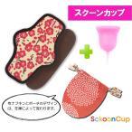 HOPE(ピンク)スクーンカップ+布ナプキンセット エコでクリーンな月経カップとオーガニックコットン布ナプキンのおトクなセット。